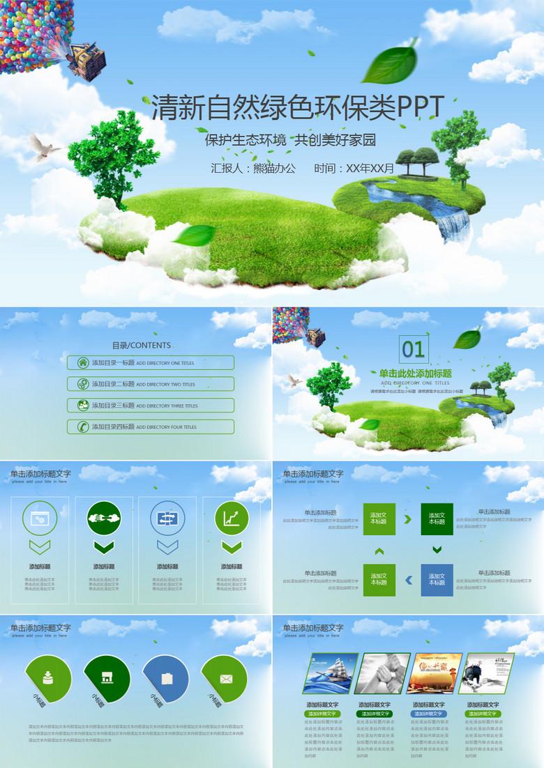 绿色城市环境垃圾分类低碳环保局PPT模板