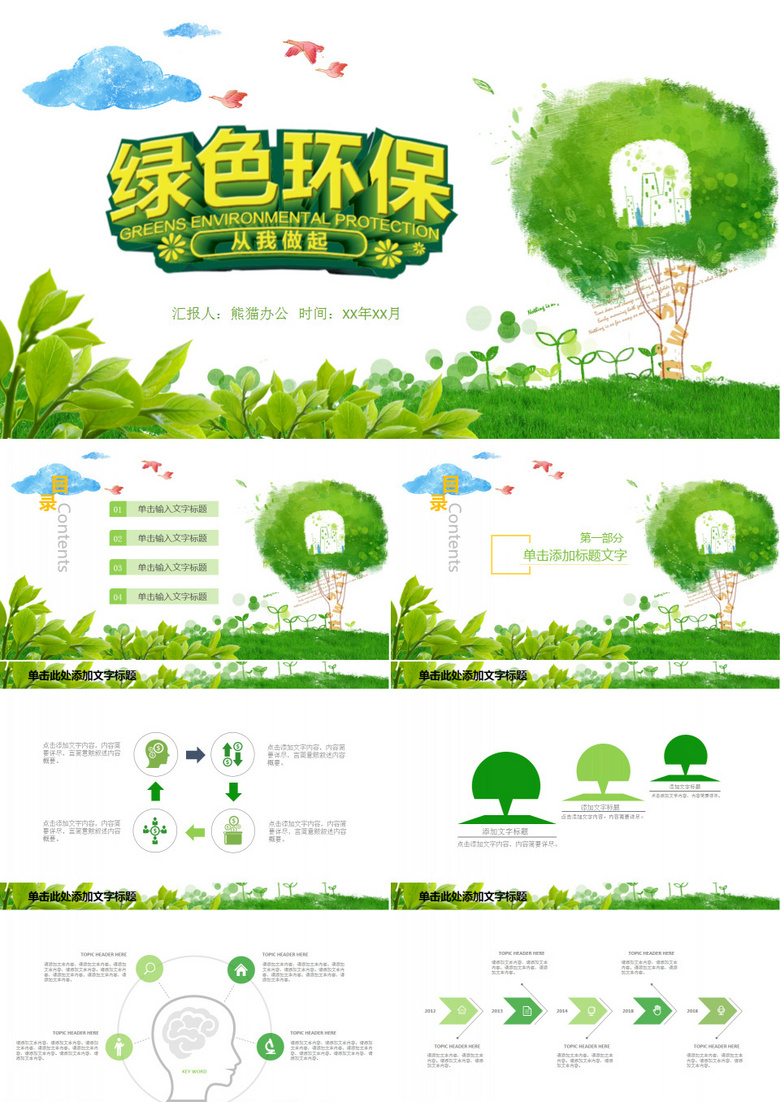 清新绿色环保工作总结PPT模板