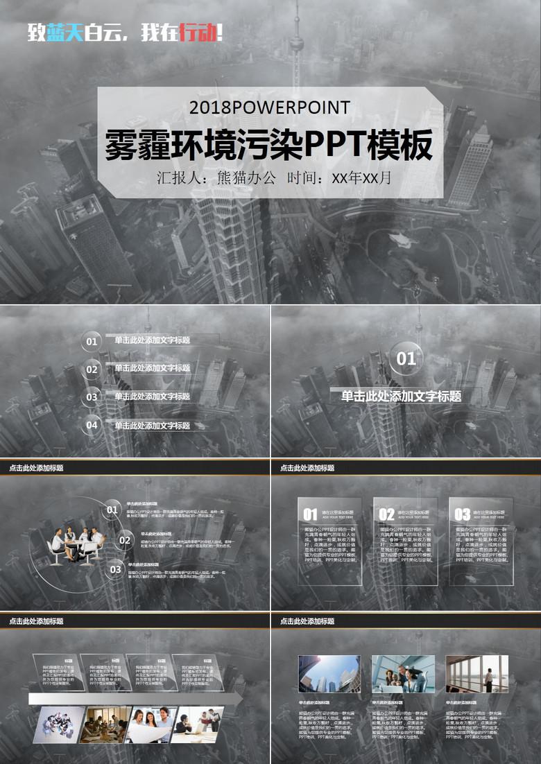 大气污染雾霾环保题材PPT模板