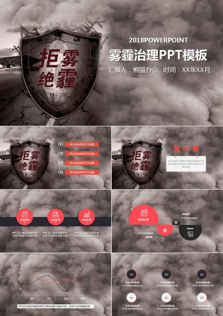 空气污染雾霾治理公益宣传通用PPT模板
