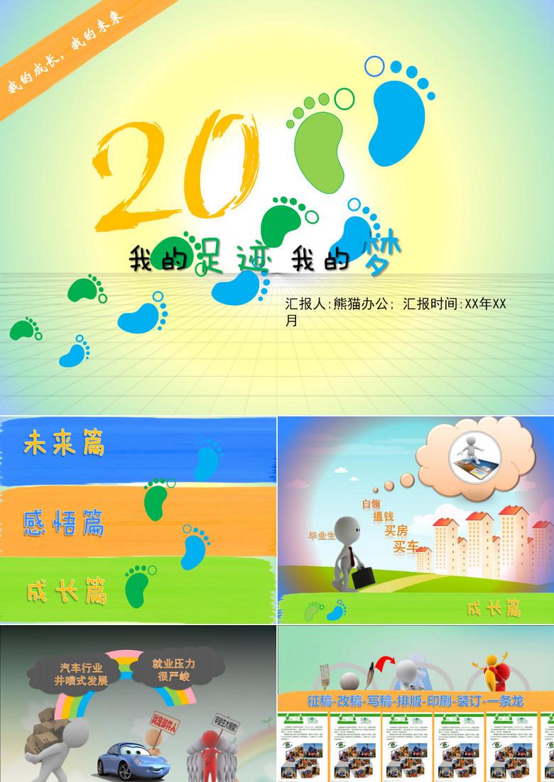 我的个人梦想_我的足迹我的梦想个人简历动画简历PPT模板下载_11页_卡通熊猫办公