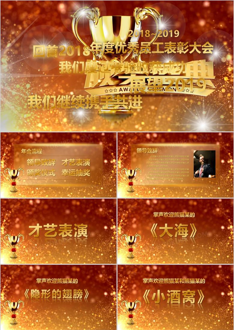员工年会表演_大气年度优秀员工表彰年会颁奖PPT模板下载_15页_简约熊猫办公