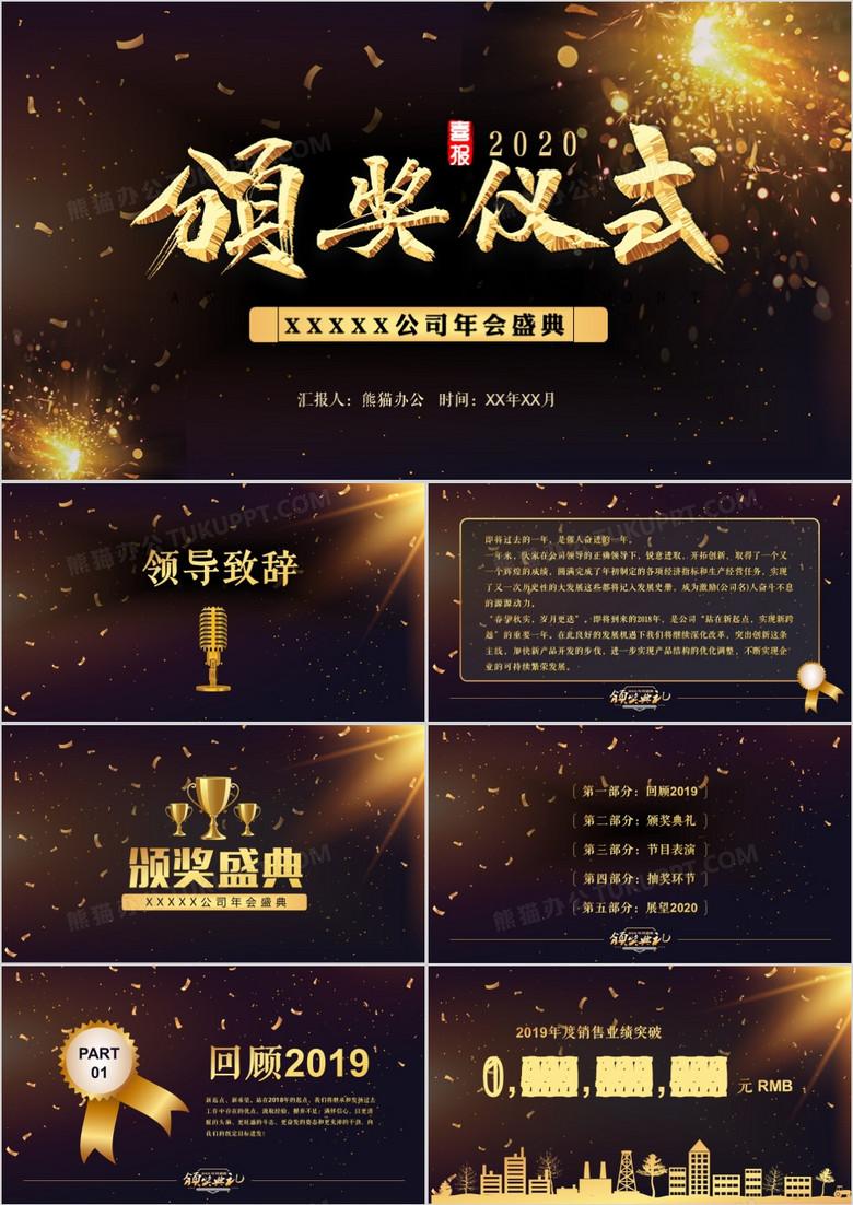 公司晚会节目_黑金公司年会暨颁奖典礼PPT模板下载_年会PPT_【熊猫办公】