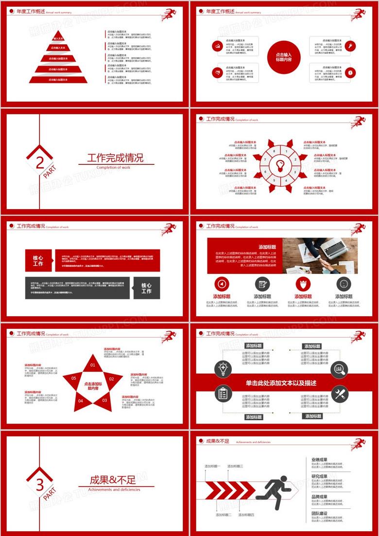 奔跑吧2021红色简约风年终工作总结暨新年计划PPT模板no.2
