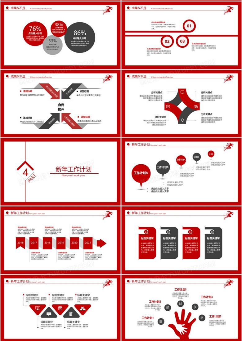 奔跑吧2021红色简约风年终工作总结暨新年计划PPT模板no.3