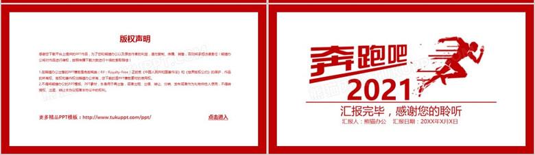 奔跑吧2021红色简约风年终工作总结暨新年计划PPT模板no.4