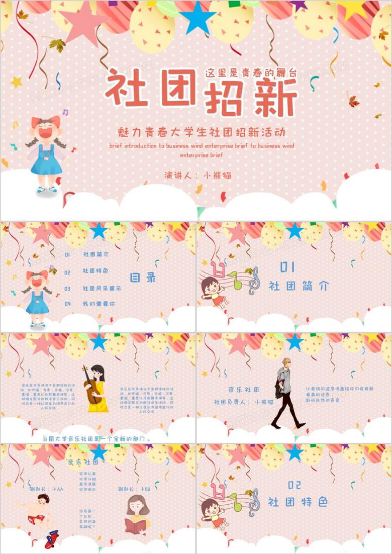 外联部竞选ppt_招新音乐社团招新PPT模板下载_音乐PPT_【熊猫办公】