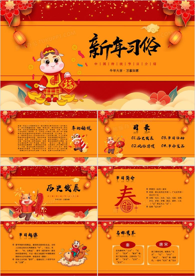2021 中国 旧 正月
