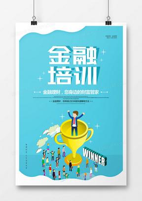 主持大赛手绘图片_金融大赛海报PNG图片素材免费下载_海报PNG_2438*1374像素_【熊猫办公】