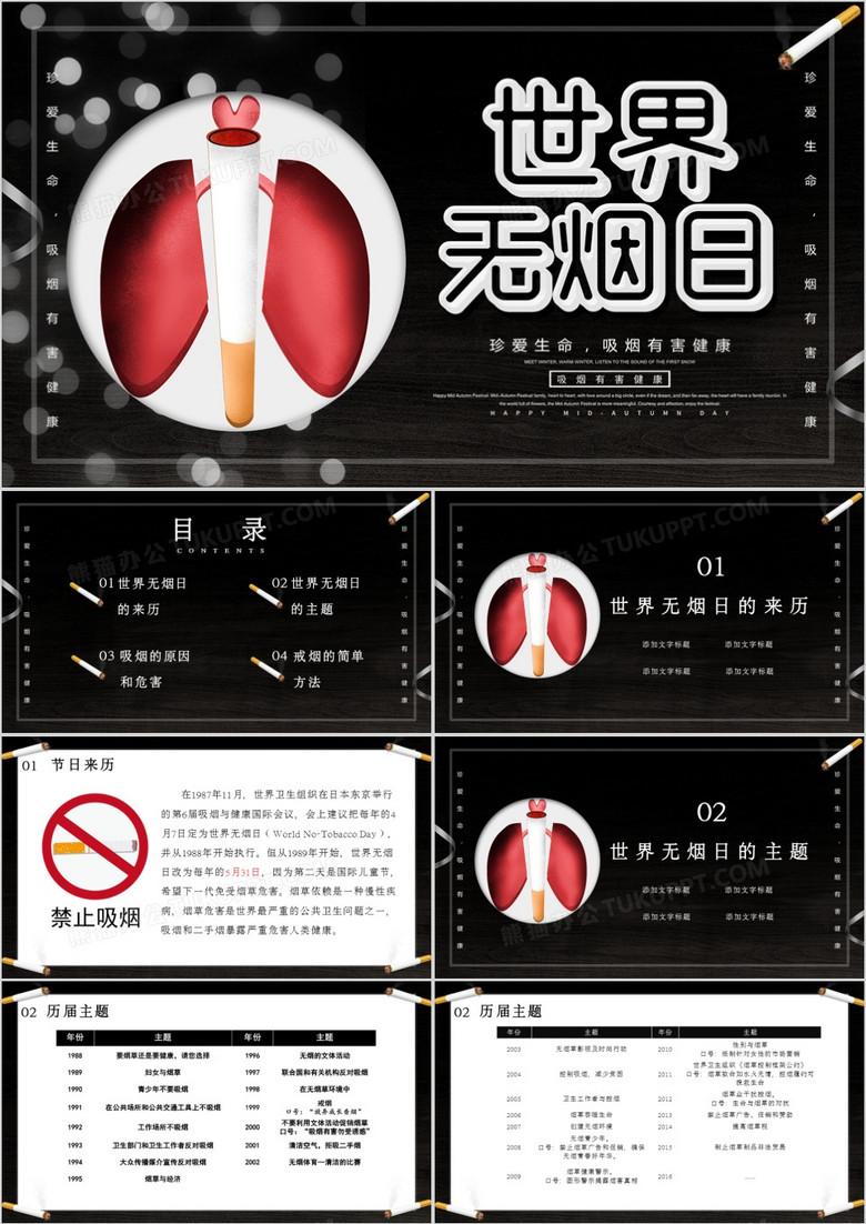 创意简约黑色调世界无烟日通用PPT模板
