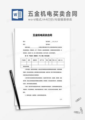 材料供货协议书范本_五金材料买卖合同协议书范本Word模板下载_协议书_【熊猫办公】