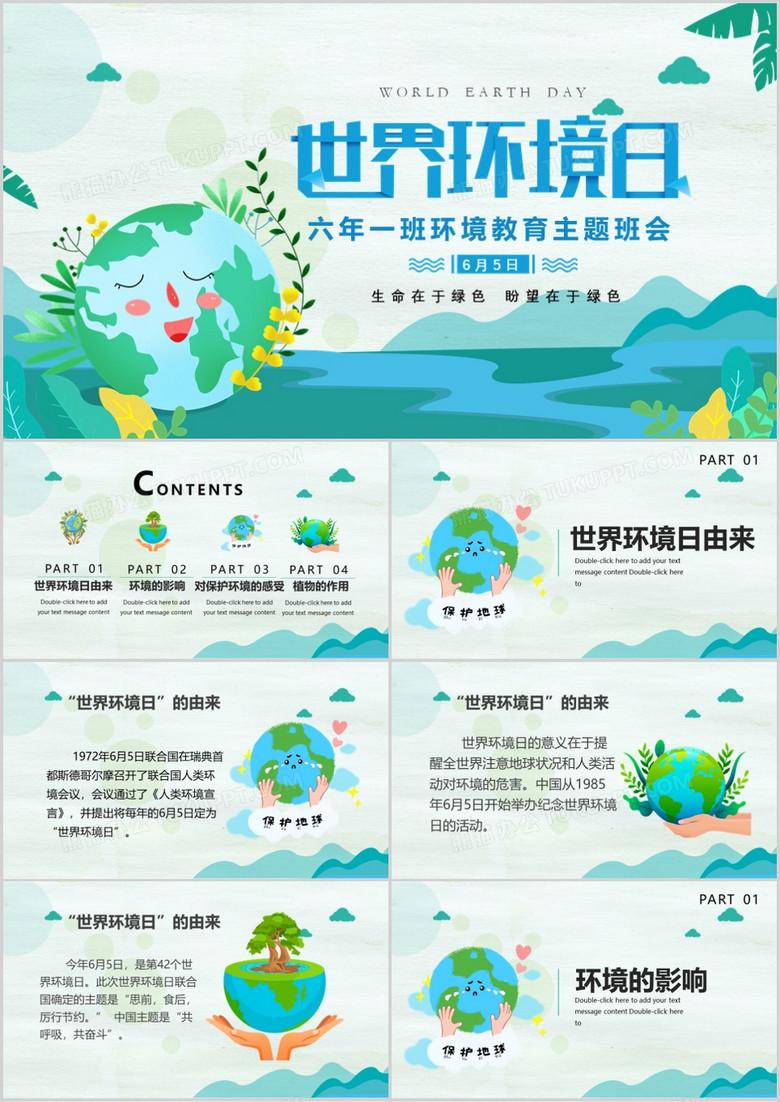 简约世界地球日班会主题PPT模板