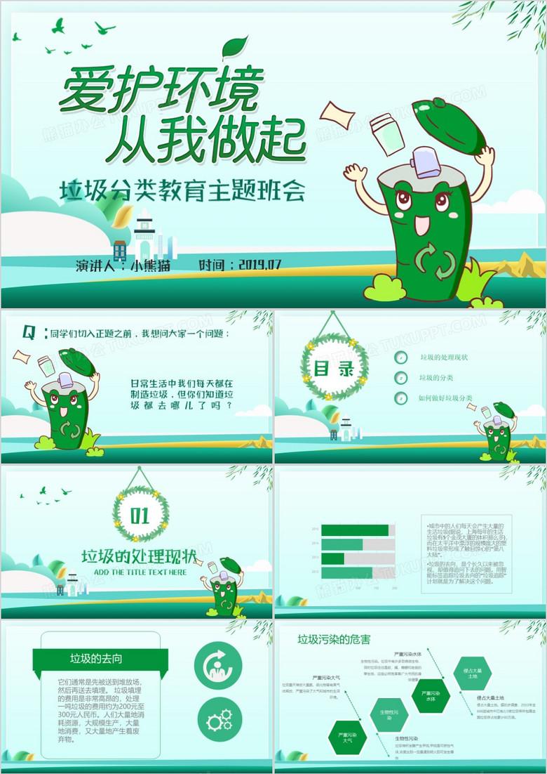 绿色垃圾分类爱护环境主题宣讲PPT模板