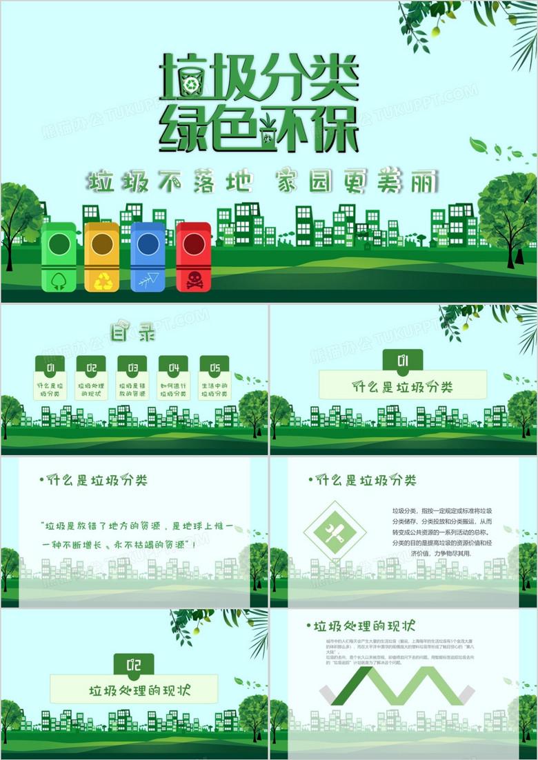 绿色清新绿色环保垃圾分类宣传PPT模板
