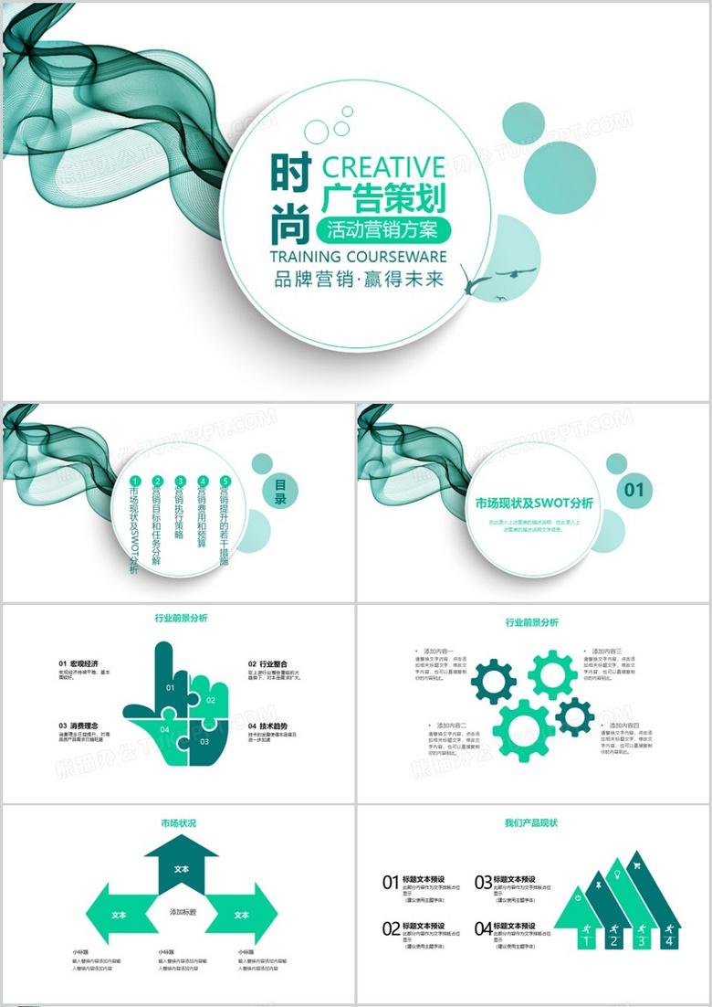 活动策划方案大全_广告营销活动策划方案PPT模板下载_活动策划PPT_熊猫办公