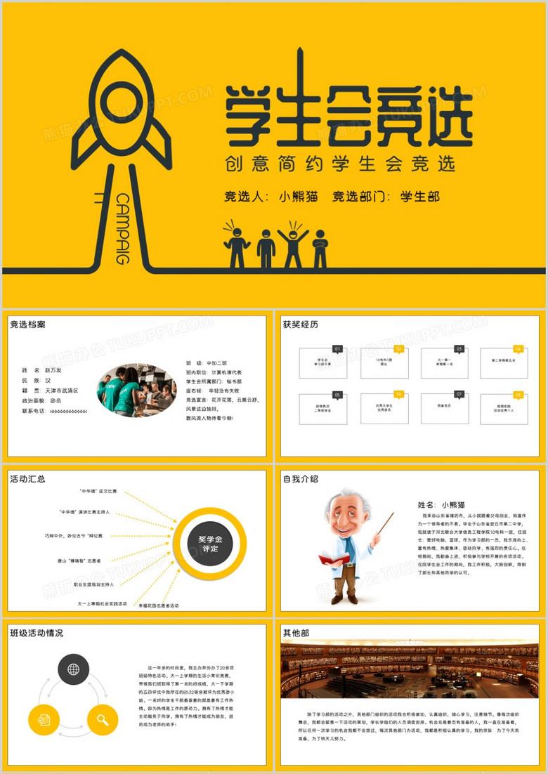 外联部竞选ppt_创意简约学生会竞选PPT模板下载_17页_简约熊猫办公