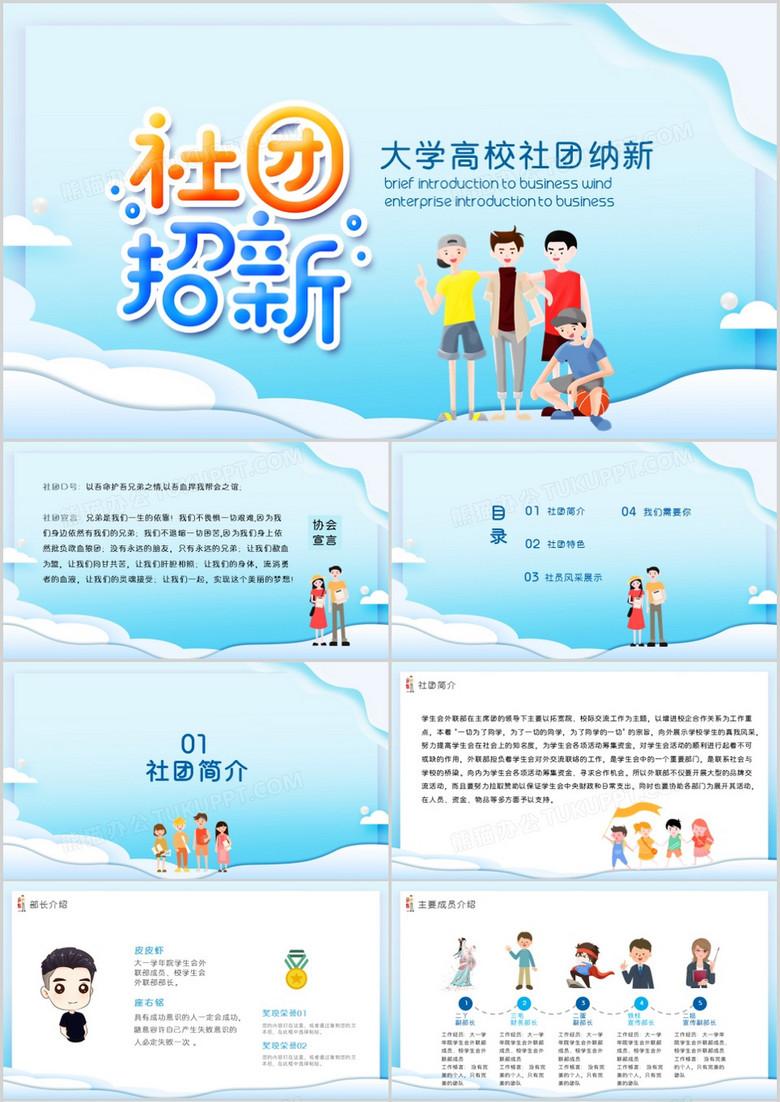外联部竞选ppt_大学高校社团纳新PPT模板下载_25页_简约熊猫办公