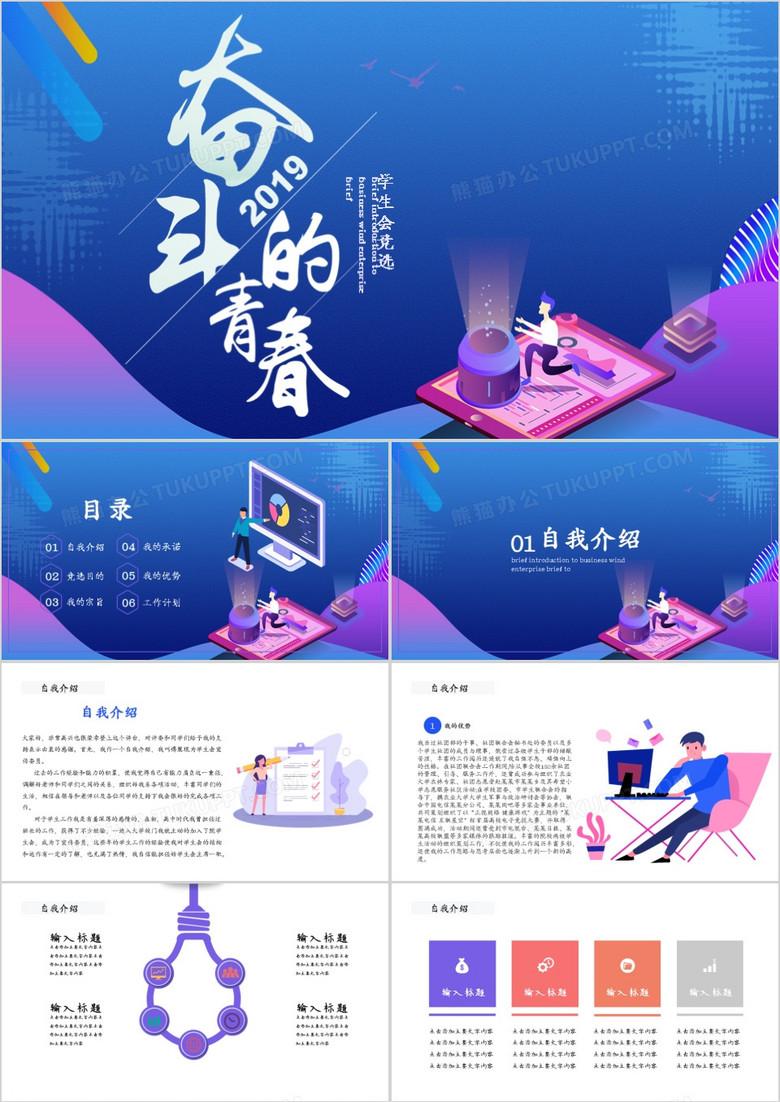 外联部竞选ppt_奋斗的青春学生会竞选职务PPT模板下载_青春PPT_熊猫办公