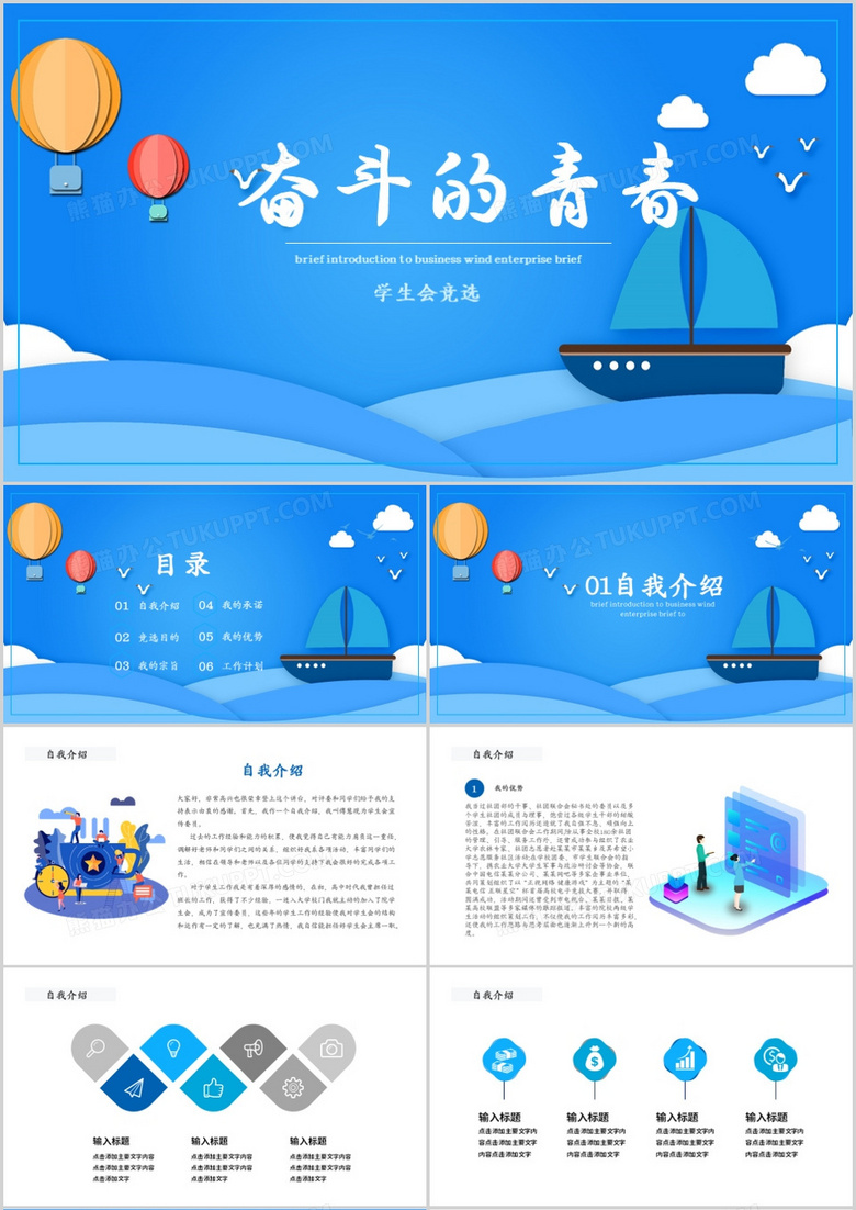 外联部竞选ppt_奋斗的青春学生会竞选PPT模板下载_青春PPT_熊猫办公