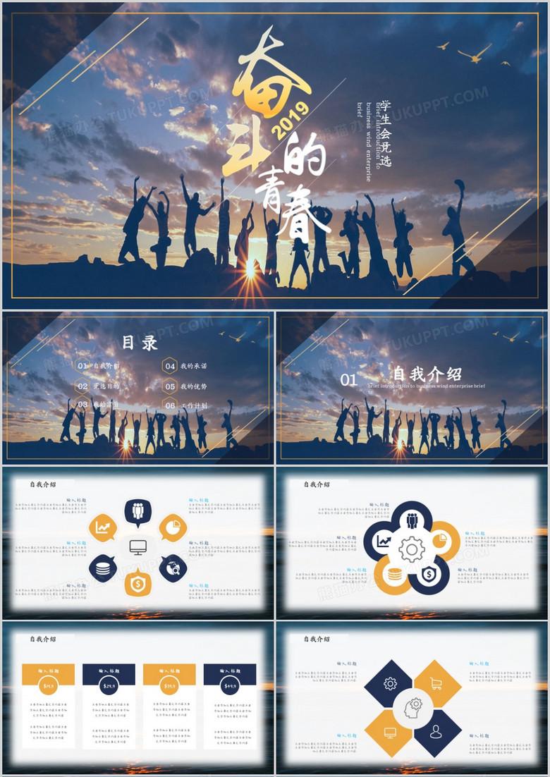 外联部竞选ppt_简约奋斗的青春学生会竞选PPT模板下载_26页_其他熊猫办公