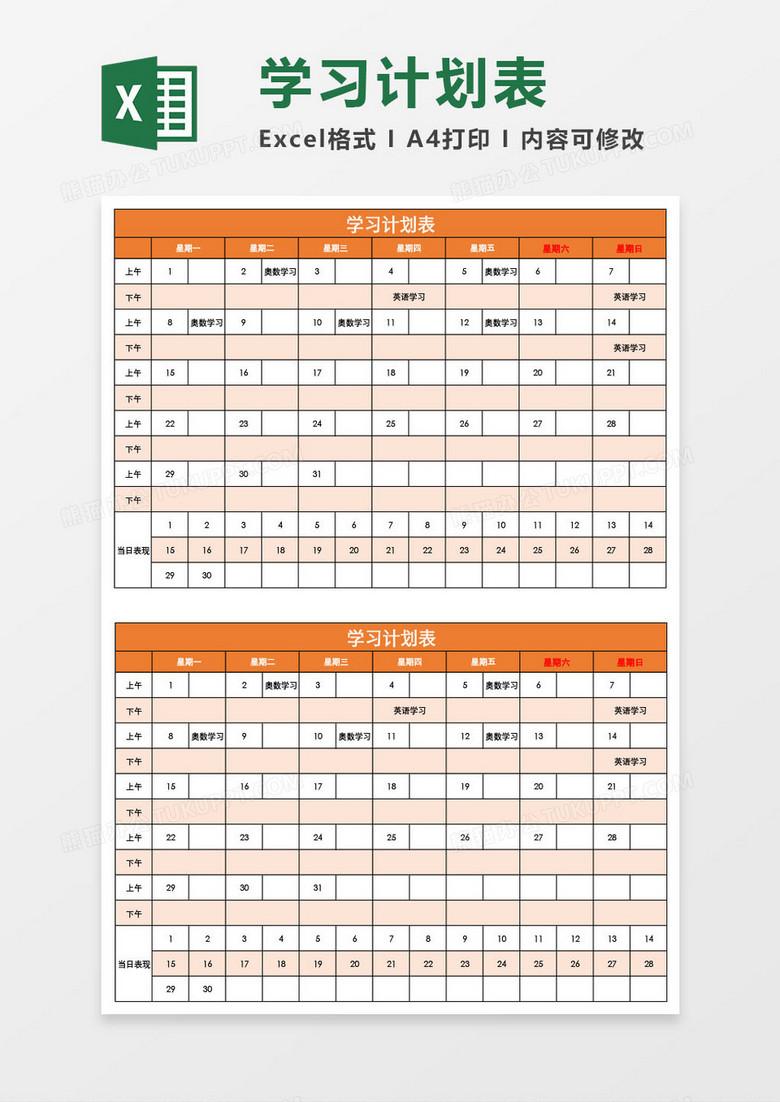 中小学生视力表_中小学生学习计划表Excel模板下载_学习计划表_熊猫办公