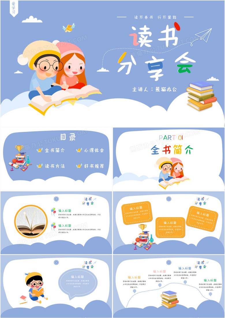 卡通可爱儿童教育读书分享会PPT模板免费