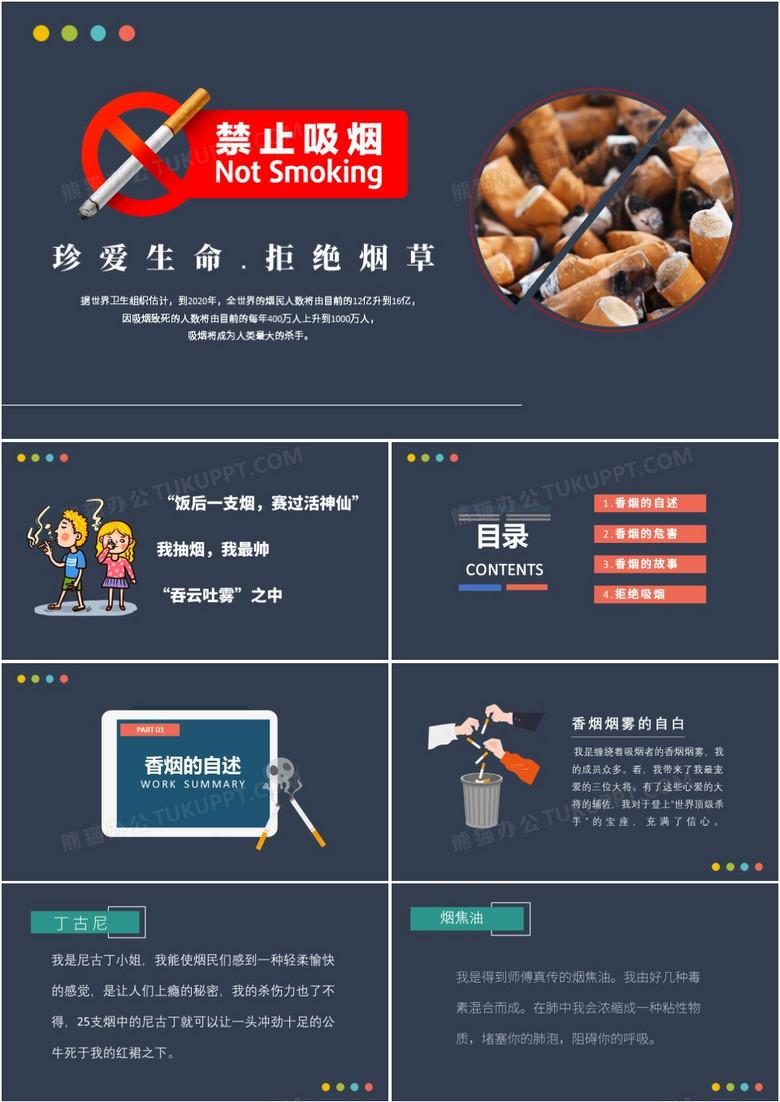 简约创意禁止吸烟PPT模板