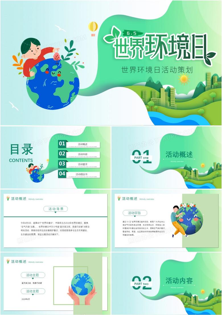 绿色小清新世界环境日活动PPT模板