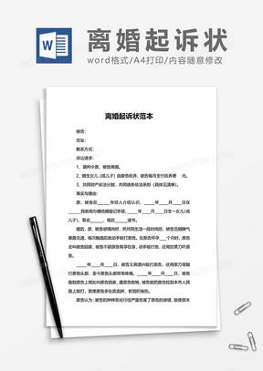 家暴离婚起诉书_离婚民事起诉状023Word模板下载_word_【熊猫办公】