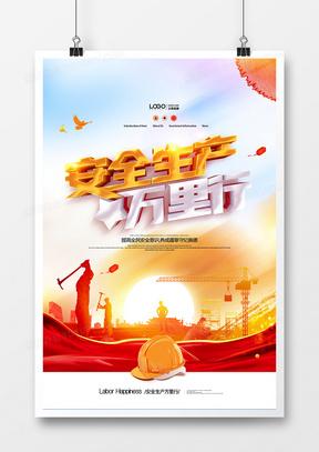 社会实践证明模板_安全生产海报背景图片素材免费下载_安全生产海报背景_5670*3401 ...