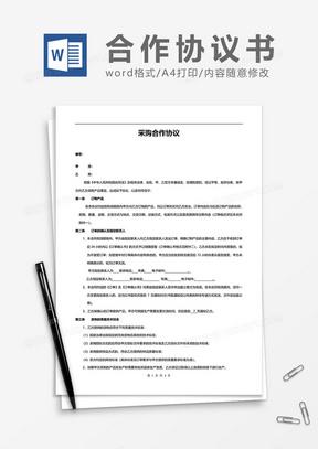 补充协议范本_采购合同Word模板下载_精品采购合同Word大全_熊猫办公