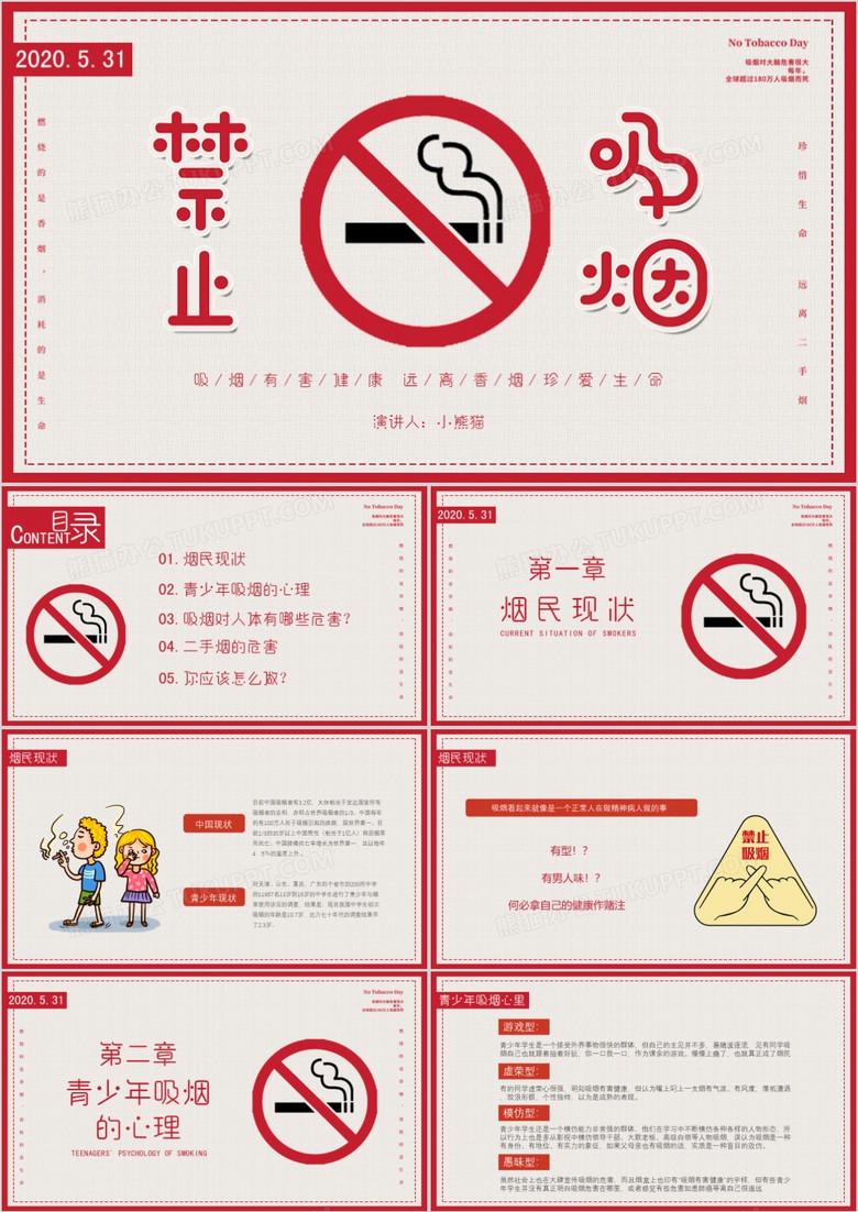 国际节日无烟日PPT模板