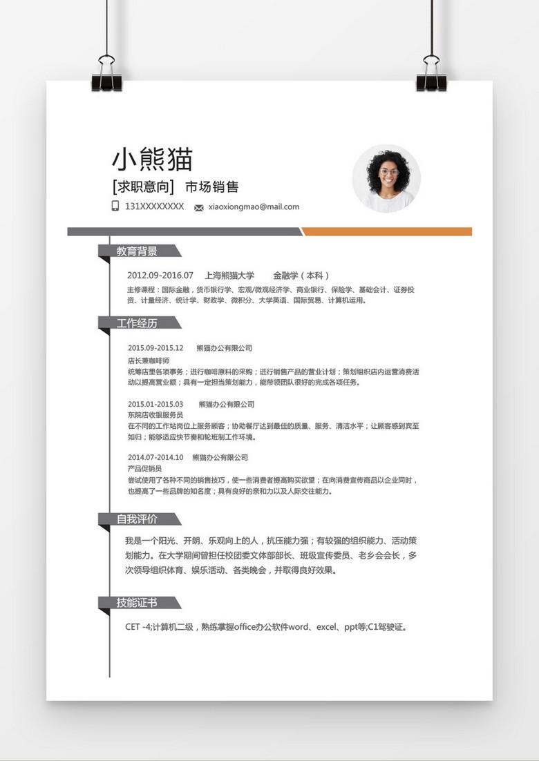教师工作简历表_黑白灰简洁市场销售个人简历Word模板下载_销售_【熊猫办公】