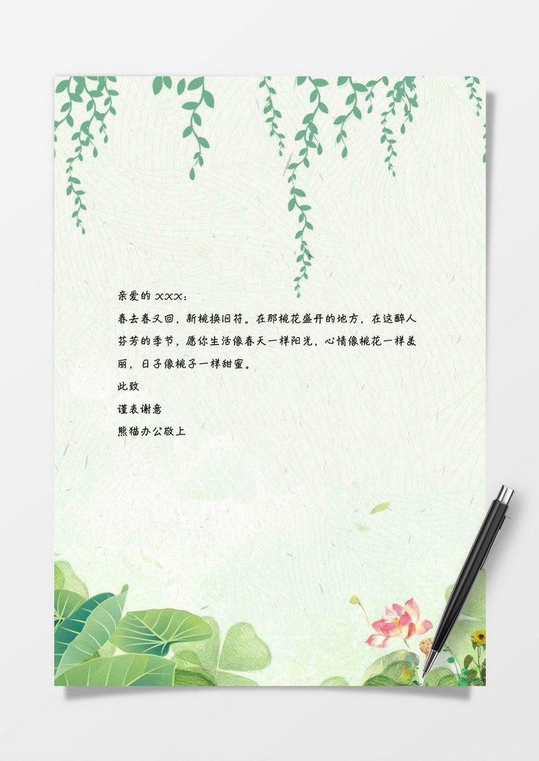 淡绿色ppt_春天古风绿色感谢信信纸背景Word模板下载_古风_【熊猫办公】