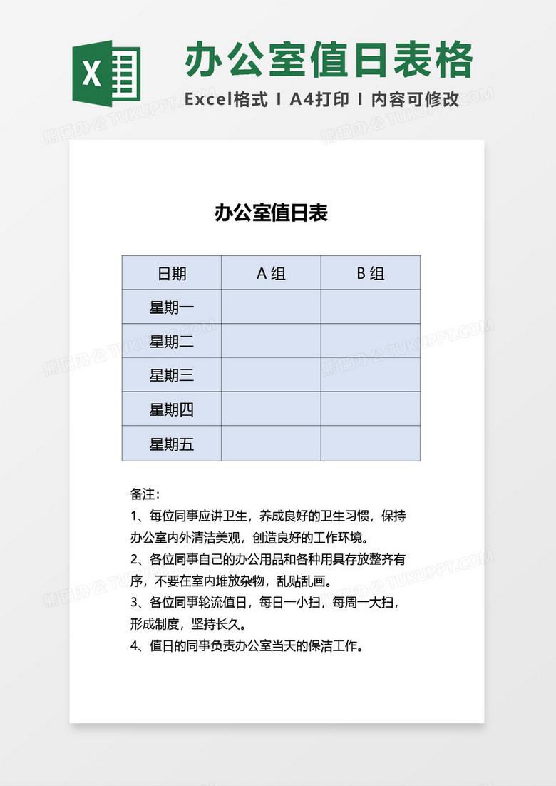 办公室值日表设计_办公室值日表格wordExcel模板下载_xlsx格式_熊猫办公