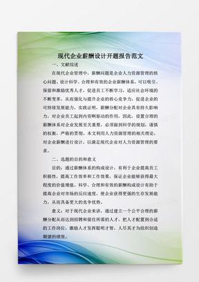家暴离婚起诉书_离婚起诉书协议书范文Word模板下载_word_【熊猫办公】