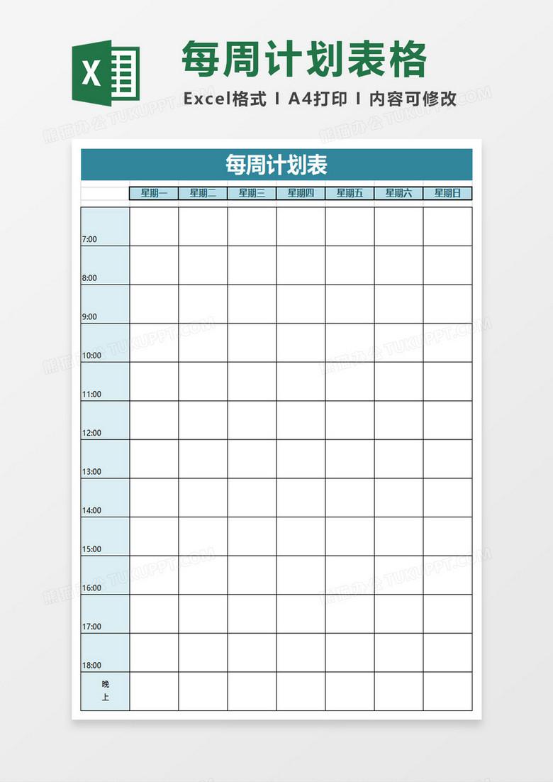 个人工作周计划表_每周计划表Excel模板下载_xlsx格式_熊猫办公