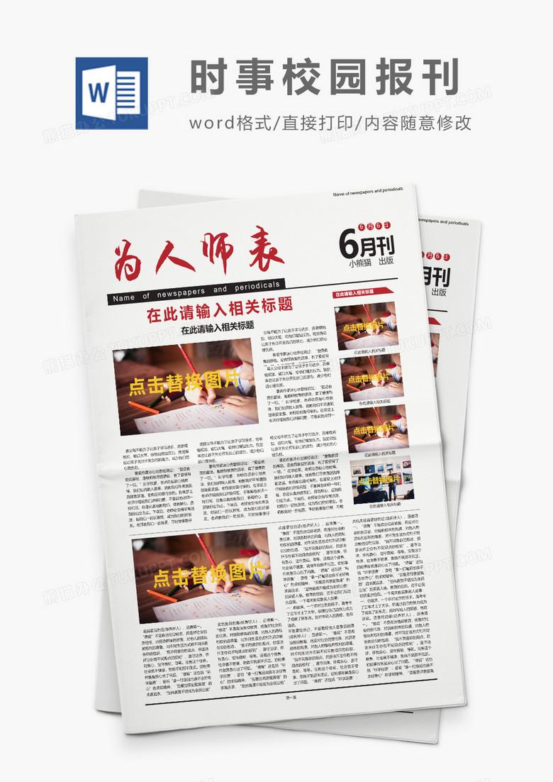 制作电子报刊_简约大气企业报刊报纸排版设计Word模板下载_报纸_【熊猫办公】