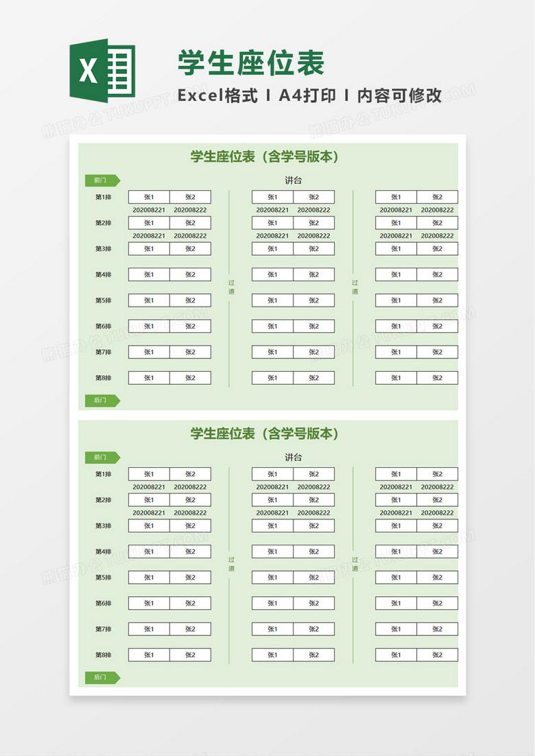 学生座位表格式_学生座位表Excel模板下载_学生座位表_【熊猫办公】