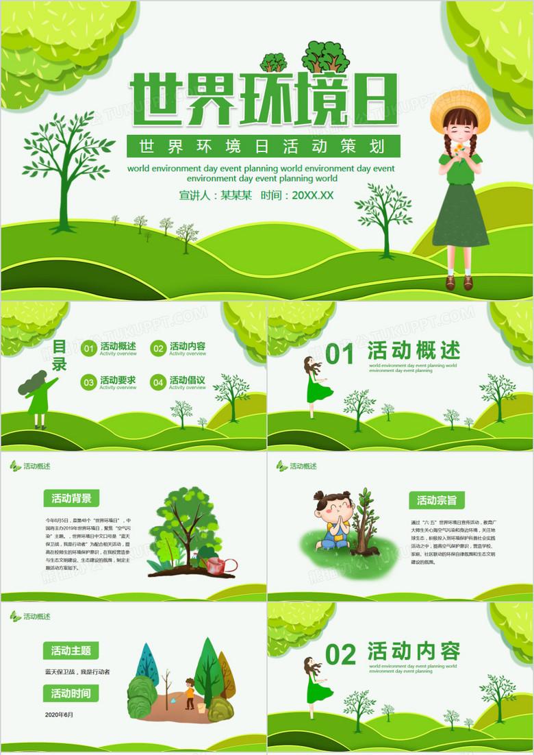 世界环境日活动策划动态PPT模板