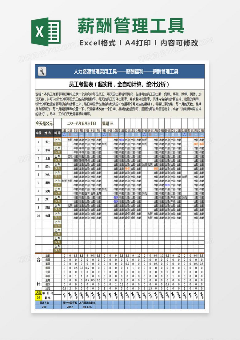 员工考勤表Excel表格