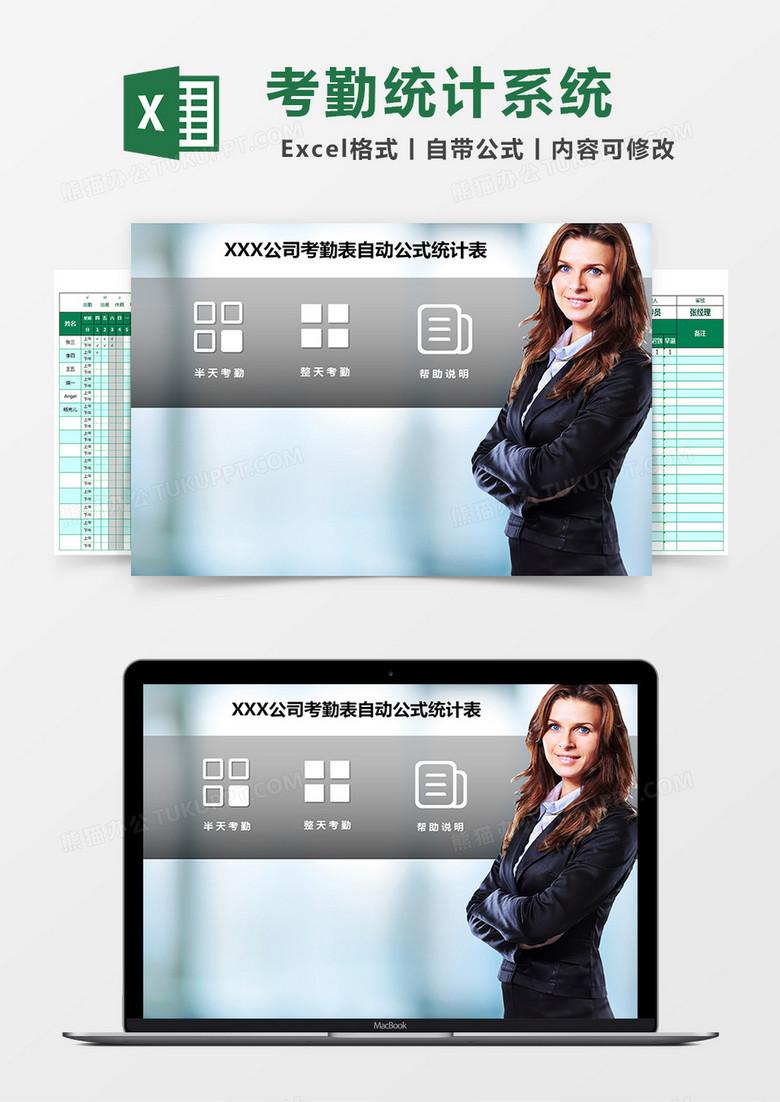 考勤自动统计模板考勤系统Excel表格