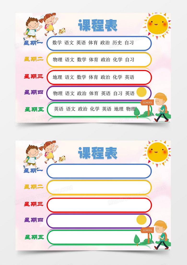 中小学生视力表_手绘卡通中小学生课程表Word模板下载_手绘_【熊猫办公】