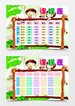小学生课程时间表_时间轴Word模板_时间轴Word模板下载_熊猫办公