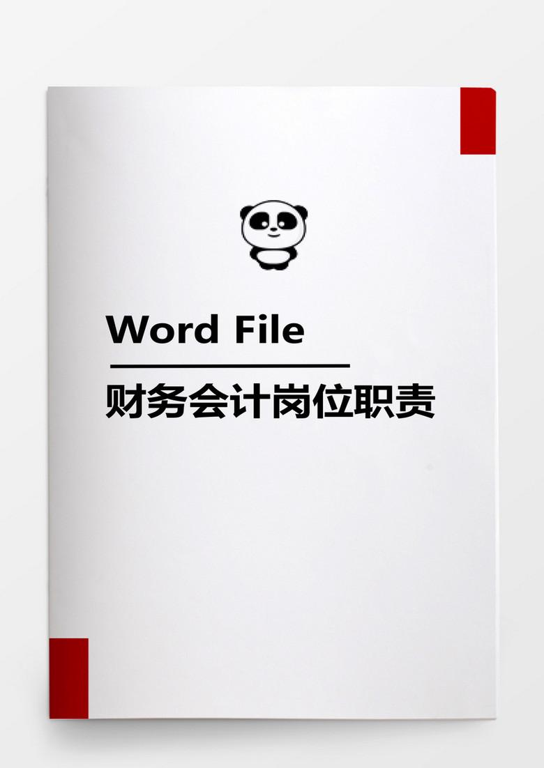 财务总监工作说明书_行政管理财务会计岗位职责文档Word模板下载_docx格式_熊猫办公