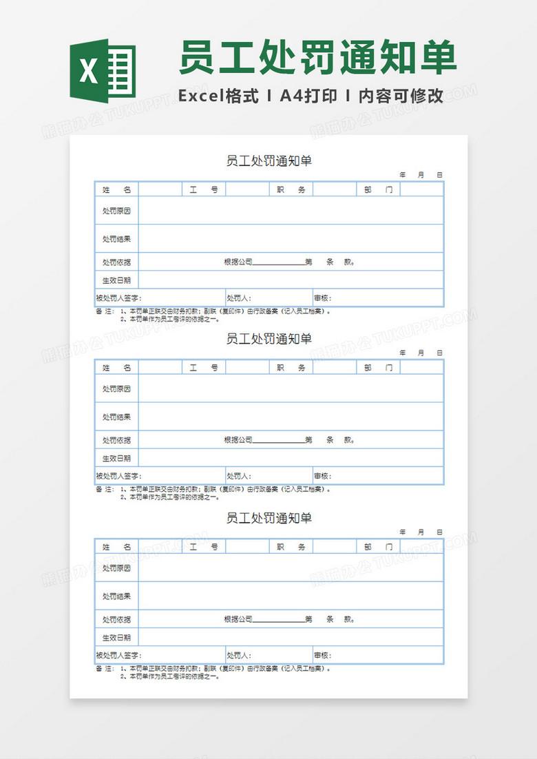 罚款通知单格式_员工处罚通知单企业单位罚款单通用Excel模板下载_xlsx格式_熊猫办公