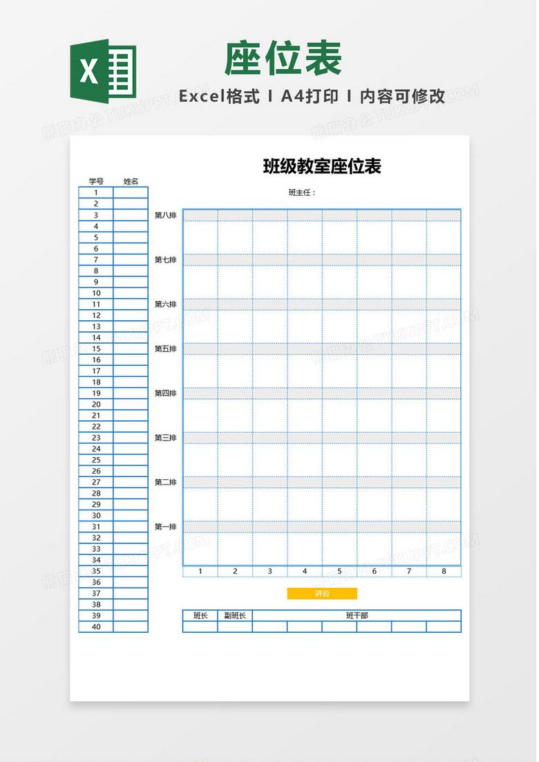 学生座位表格式_蓝色简约班级教室座位表Excel模板下载_座位表_【熊猫办公】