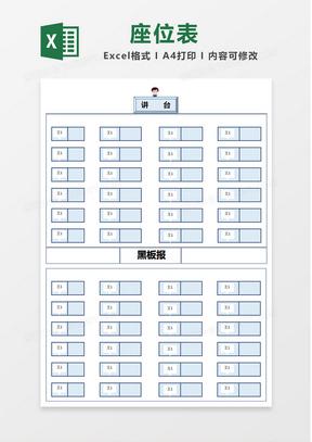 学生座位表格式_座次素材_座次图片_座次免费模板下载_熊猫办公