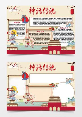 中国传统文化故事集_中国传统文化作文神话故事-