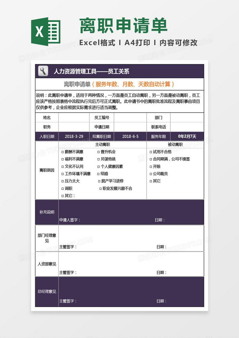 工厂员工工资单表格_员工离职申请单表格Excel模板下载_xls格式_熊猫办公